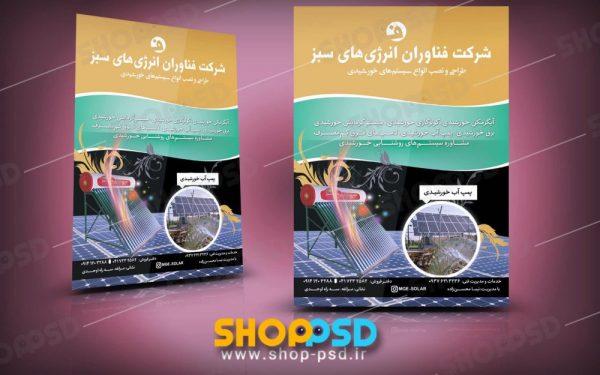 fan-0453-www.shop-psd.ir_