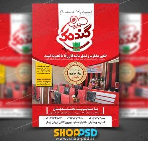food_0543_www.shop_psd.ir__1509183402_60540-300×286