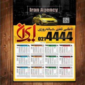 تقویم لایه باز سال 1397 | تاکسی تلفنی ایران