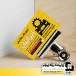 کارت ویزیت تعمیرگاه مکانیکی