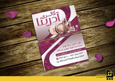 کارت ویزیت لوازم بهداشتی و آرایشی