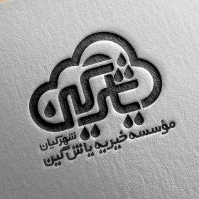 لوگوی موسسه خیریه یاشگین