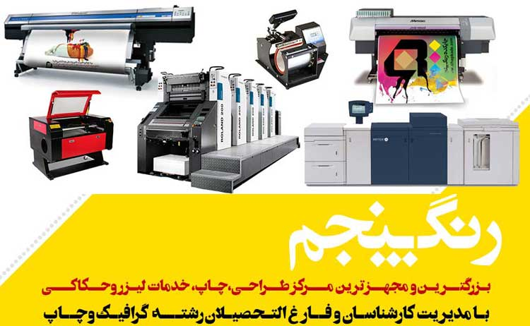 چاپ انواع بنر ، فلکس یا دستگاه های مختلف